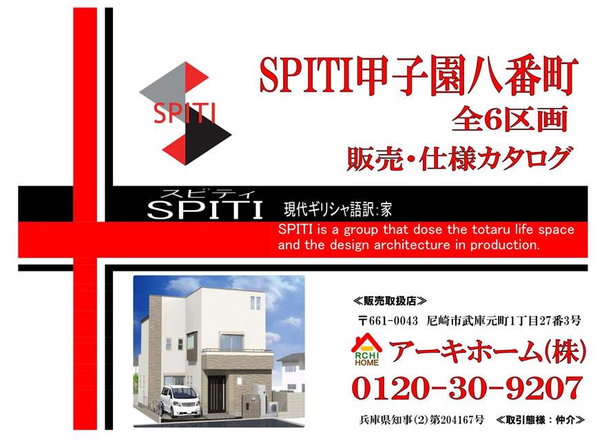 SPITI 甲子園八番町 販売カタログ