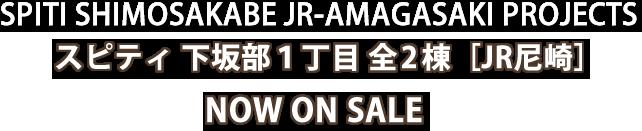 スピティ 下坂部1丁目(JR尼崎)