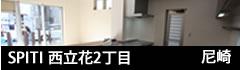 SPITI西立花2丁目 尼崎