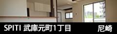 SPITI武庫元町1丁目 尼崎