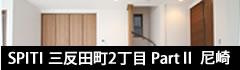 SPITI三反田町2丁目part2 尼崎